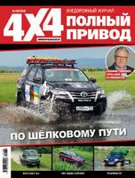 "Журнал ""ПОЛНЫЙ ПРИВОД 4х4"" №180/2019"