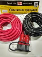 Провод-удлинитель для подключения лебёдки 6,5 м с разъемами