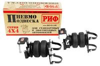 Пневмоподвеска РИФ для УАЗ Патриот/Пикап/Хантер на задний мост для стандартной подвески