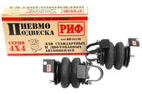Пневмоподвеска РИФ для УАЗ Буханка на задний мост для стандартной подвески